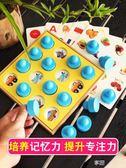 益智玩具 兒童益智玩具3-4-6歲7棋類幼兒親子互動桌面游戲記憶力專注力訓練 享購