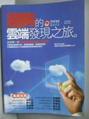 【書寶二手書T9/電腦_QIF】趨勢的雲端發現之旅_趨勢科技雲端防毒團隊