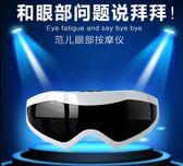 眼部按摩器 USB護眼儀眼部按摩器 眼保儀學生眼部按摩儀 眼保姆緩解眼睛 米蘭街頭