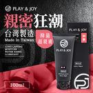 台灣製造 Play&JoyPH5.5抑菌...