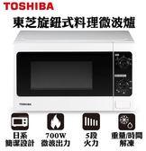 《長宏》TOSHIBA東芝旋鈕式料理微波爐 (20L) 【ER-SM20(W)TW】可刷卡~免運費~