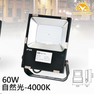 HONEYCOMB LED 60W標準型戶外投射燈TDS1423 黃光