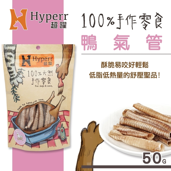 買5送1【SofyDOG】Hyperr超躍 手作零食 鴨氣管 50g 寵物零食 狗零食