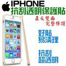 APPLE IPhone 6S  IPhone 6 保護貼 4.7吋 正反 雙面 螢幕保護貼 抗刮 透明 免包膜了【采昇通訊】