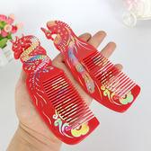 【優選】婚禮用品紅色木質婚慶梳子鴛鴦龍鳳對梳