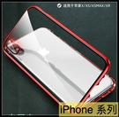 【萌萌噠】iPhone XR Xs Max 7 8 SE2 第四代自帶鏡頭圈 雙面玻璃萬磁王磁吸 金屬邊框玻璃手機殼