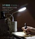 【鼎立資訊 】「USB觸控led燈」可搭配行動電源使用 三段亮度調整 金屬軟管可隨意調整方向