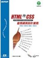 二手書博民逛書店《HTML與CSS動態網頁設計實務--HTML、CSS、VBSc
