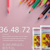 鉛筆套裝 水溶性彩鉛彩色鉛筆手繪成人畫畫套裝24色彩色筆畫筆兒童初學者 CP3491【歐爸生活館】