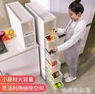 超窄夾縫收納櫃衛生間廚房置物架夾縫隙櫃子塑料家用儲物櫃抽屜式MBS「時尚彩紅屋」