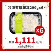 【亞大T8銀耳】台灣冷凍銀耳(200g*6入/箱)