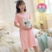 漂亮小媽咪 哺乳洋裝 【B9166】 MEOW 喵喵 短袖 舒棉 哺乳衣 孕婦裝 哺乳裝 睡衣 睡裙