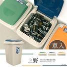 集塵桶/分類桶/資源回收桶  上野 26...