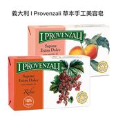 義大利 I Provenzali 草本手工美容皂 150g 多款可選【YES 美妝】