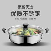 (交換禮物)湯鍋 不銹鋼加厚湯鍋具煤氣電磁爐通用專用火鍋盆家用雙耳燒水煮鍋燃氣