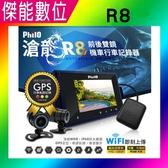 飛樂 Philo 滄龍 R8【贈16G】滄龍雙鏡頂級 GPS WIFI 防水 1080P機車行車紀錄器 另M1 PLUS R5 PV550 PLUS