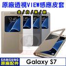 SAMSUNG Galaxy S7 原廠透視感應皮套 VIEW 視窗 手機保護套