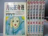 【書寶二手書T9/漫畫書_MGO】月亮在身邊_全7集合售_河野康子