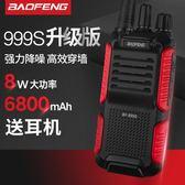 寶峰對講機民用50公里 大功率手台自駕游無線手持戶外寶鋒對講器 范思蓮恩
