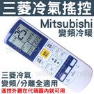 MITSUBISHI 三菱變頻冷氣遙控器...