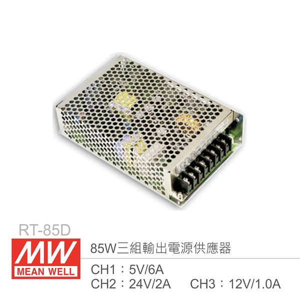MW明緯 RT-85D 三組輸出電源供應器 85W Meanwell 機殼型 Enclosed Type 交換式電源供應器
