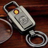 電子點煙器 鑰匙扣打火機裝逼真usb充電個性男士防風創意手電筒 俏女孩
