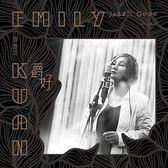 官靈芝 爵好 CD 免運 (購潮8)
