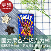 【豆嫂】日本零食 Glico Pocky杏仁巧克力棒(2入)