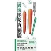 蔬菜美味的祕密(從蔬菜生長的科學告訴你如何選好吃的蔬菜自家種好吃的蔬菜)