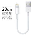 Lightning 8pin超短充電線/傳輸線-20cm USB手機線/連接線/數據線 for iPhone X/87/6/ipad air2/air