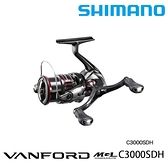 漁拓釣具 SHIMANO 20 VANFORD C3000SDH [紡車捲線器]