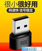 無線網卡 小米無線網卡臺式機電腦wifi接收器USB筆記本上網卡主機發射迷你家用無限網絡 漫步雲端