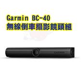 【愛車族】Garmin BC40 無線倒車攝影鏡頭組