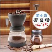 磨豆機 防塵蓋手搖可水洗磨豆機 家用咖啡豆研磨機手動磨粉機小型粉碎機【年中慶降價】