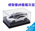 透明壓克力展示箱 模型車展示盒 模型車防...
