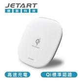 JETART 高速無線充電器 【UCF100】 QI認證 無線快充 Android Apple 快速充電 新風尚潮流