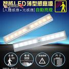 【貓頭鷹3C】智能LED 磁吸式薄型迷你感應燈(電池式)-冷白光/暖黃光[USB-LI-06]