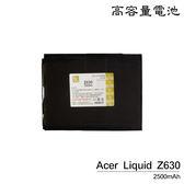 ▼Acer Liquid Z630 T03/Z630S T04 高容量電池/防爆高容量電池