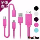 aibo MicroUSB TO HDMI MHL多彩行動高畫質影音傳輸線..【免運直出】
