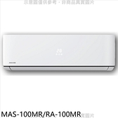 《全省含標準安裝》萬士益MAXE【MAS-100MR/RA-100MR】分離式冷氣