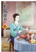 彩鳳迎春 2(隨書附贈《彩鳳迎春》1封面圖海報)