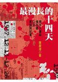 最漫長的十四天 : 南京大屠殺倖存者口述實錄與紀實