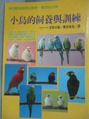 【書寶二手書T9/寵物_HIJ】小鳥的飼養與訓練_吉田次雄, 吳遠