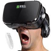 聖誕交換禮物小宅Z4Vr眼鏡一體機虛擬現實3D蘋果Ar眼睛華為4D頭戴式Rv手機專用