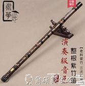 笛子永華精制一節紫竹笛子樂器專業演奏考級竹笛成人初學古風橫笛 爾碩數位3c
