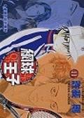 (二手書)網球王子(11)
