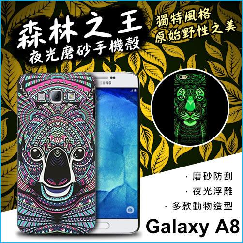[限量29元活動]三星 Galaxy A8 森林之王 動物系 夜光磨砂 手機殼 防刮 舒適手感 背蓋 發光 3D浮雕