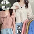 EASON SHOP(GQ2475)親膚磨毛糖果色落肩寬鬆單排釦V領開衫長袖毛衣針織衫外套女上衣外搭寬版短版