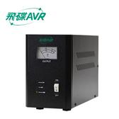 【綠蔭-免運】飛碟FT 【AVR-E3KA】(220V)3KVA全電子式穩壓器(七段)