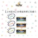 汪喵星球[挑嘴貓無膠主食罐,3種口味,80g]  產地:台灣  (單罐)